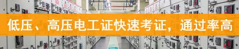 南昌电工培训网
